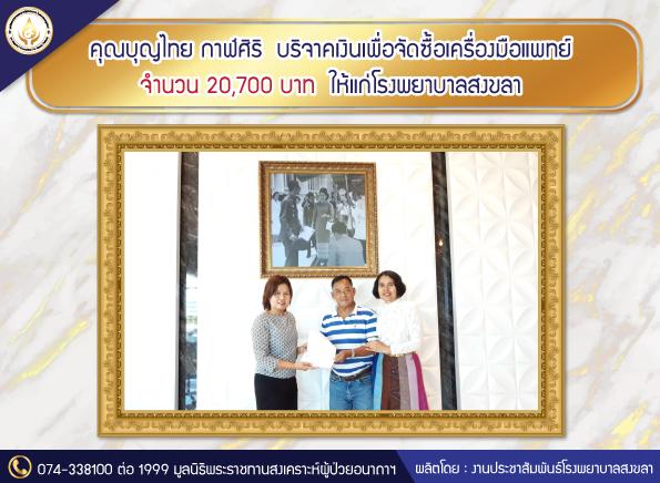 คุณบุญไทย กาฬศิริ  บริจาคเงินเพื่อจัดซื้อเครื่องมือแพทย์ จำนวน 20,700 บาท  ให้แก่โรงพยาบาลสงขลา