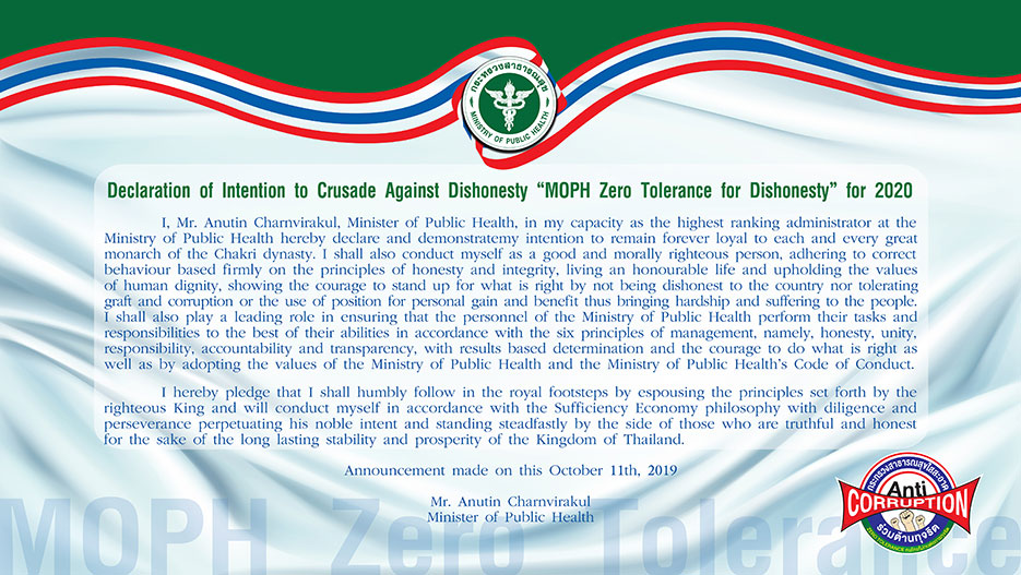 "Declaration of Intention to Crusade Against Dishonesty ""MOPH Zero Tolerance for Dishonesty"" for 2020"