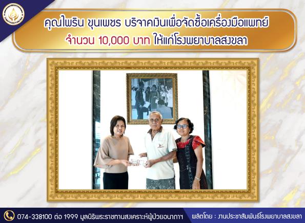 คุณไพริน ขุนเพชร บริจาคเงินเพื่อจัดซื้อเครื่องมือแพทย์ จำนวน 10,000 บาท ให้แก่โรงพยาบาลสงขลา