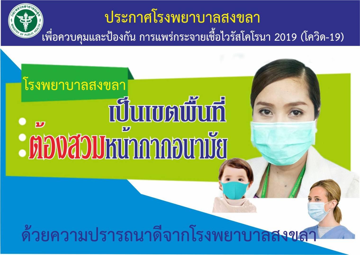 ประกาศเพื่อควบคุมและป้องกัน การแพร่กระจายเชื้อไวรัสโคโรนา 2019